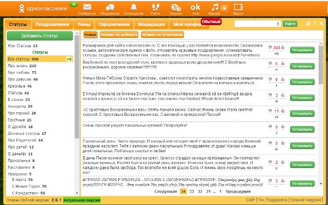 Выбор статусов в расширении OkTools,популярные статусы в одноклассниках
