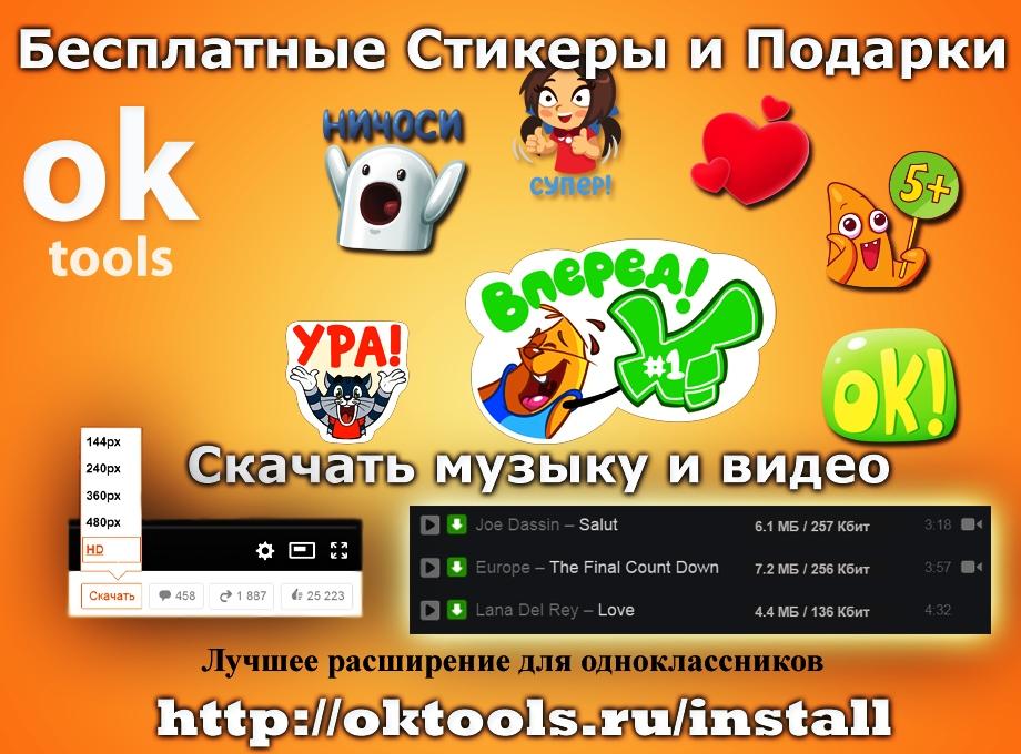 OkTools стикеры для одноклассников