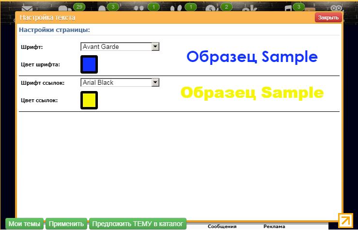 Шрифт и цвет для одноклассников