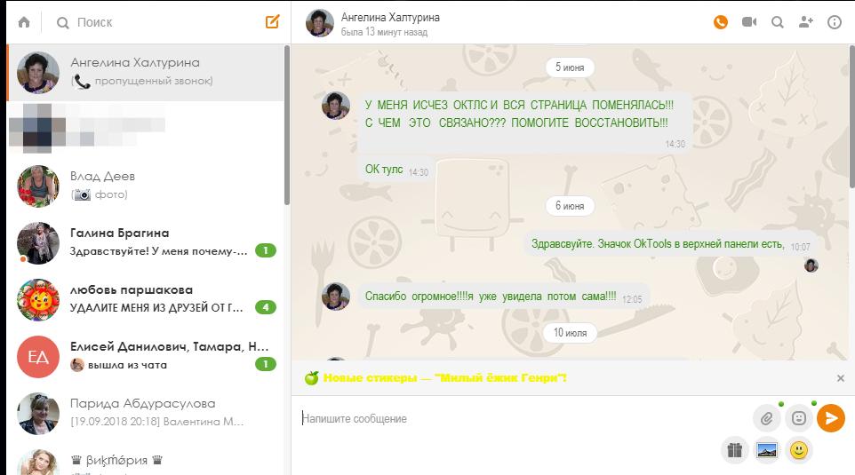 Вид сообщений после применения темы на одноклассниках